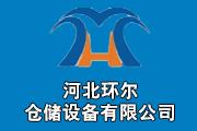 重庆河北环尔仓储设备有限公司
